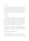 [건강가정론] 역기능 가족의 종류 4-9318_02_.jpg