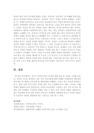 [건강가정론] 역기능 가족의 종류 4-9318_05_.jpg