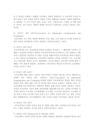[교육공학 공통] 교육공학에 대한 교-1415_04_.jpg