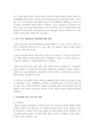 [교육공학 공통] 교육공학에 대한 교-1415_05_.jpg