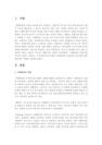 [사회복지개론] 사례관리의 핵심적인-6040_02_.jpg