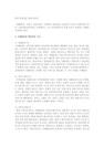 [사회복지개론] 사례관리의 핵심적인-6040_04_.jpg