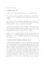 [사회복지개론] 사례관리의 핵심적인-6040_05_.jpg
