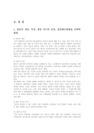 3공통)갈등의 개념, 특징,-9510_02_.jpg
