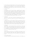 3공통)갈등의 개념, 특징,-9510_04_.jpg