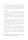 3공통)갈등의 개념, 특징,-9510_05_.jpg