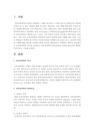 [교육심리학] 교육심리학의 역사를 정-6155_02_.jpg