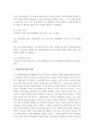 [교육심리학] 교육심리학의 역사를 정-6155_03_.jpg