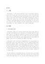 [아동복지론] 아동복지를 제공하는 다-2212_02_.jpg