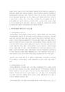 [아동복지론] 아동복지를 제공하는 다-2212_03_.jpg