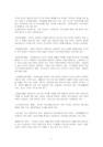 우리나라의 사회복지정책의 역-1368_03_.jpg