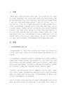 [인권법 A형] 국가인권위원회의 성격-1285_02_.jpg
