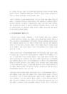 [인권법 A형] 국가인권위원회의 성격-1285_03_.jpg