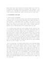 [인권법 A형] 국가인권위원회의 성격-1285_04_.jpg