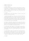 [청소년지도방법론 A형] 청소년교육시-8024_05_.jpg