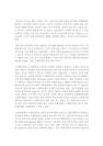 [경영학과 공통] 1. 인터넷의 다양-8462_03_.jpg