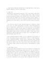 [경영학과 공통] 1. 인터넷의 다양-8462_04_.jpg