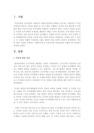 발달 특성에 요약하고 사회복지-2032_02_.jpg