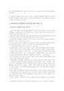 원격교육의 발전 방안과 원격-2131_03_.jpg
