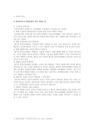 원격교육의 발전 방안과 원격-2131_04_.jpg