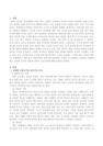 언어기의 언어발달 특성을-3335_02_.jpg