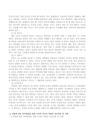 언어기의 언어발달 특성을-3335_04_.jpg