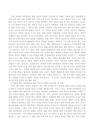 언어기의 언어발달 특성을-3335_05_.jpg