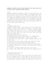 생태학적이론의 4체계의-2656_01_.jpg