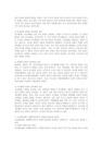 생태학적이론의 4체계의-2656_02_.jpg