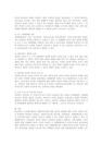 생태학적이론의 4체계의-2656_03_.jpg