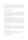[보육과정] 영유아의 애착형성의 중요-5838_03_.jpg