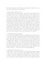 [사회복지개론] 사회복지실천 중 의사-7561_03_.jpg