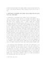 [사회복지개론] 사회복지실천 중 의사-7561_04_.jpg