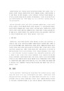 [사회복지개론] 사회복지실천 중 의사-7561_05_.jpg