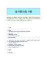 [성사랑사회 A형] 한국사회의 어떤-2182_01_.jpg