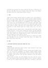 [성사랑사회 A형] 한국사회의 어떤-2182_02_.jpg