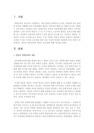 [아동과학지도] 영유아 과학교육의 개-6735_02_.jpg