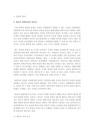 [아동과학지도] 영유아 과학교육의 개-6735_03_.jpg
