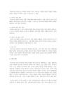 [아동과학지도] 영유아 과학교육의 개-6735_04_.jpg