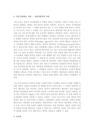 [언어지도] 언어발달이론을 정리하고-3605_03_.jpg
