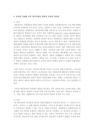 산업화 이후 한국사회의 현대적-8773_04_.jpg