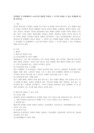 각 단계의 발달적 특성과 그-1818_01_.jpg