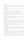 각 단계의 발달적 특성과 그-1818_05_.jpg