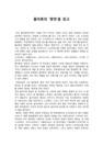 [서평] 플라톤의 향연 독후감★  플-5363_01_.jpg