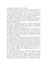 [서평] 플라톤의 향연 독후감★  플-5363_02_.jpg