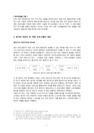 D형 먹방 프로그램 분석-테이스-9361_01_.jpg