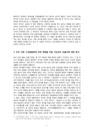 D형 먹방 프로그램 분석-테이스-9361_03_.jpg