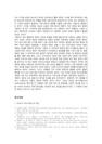D형 먹방 프로그램 분석-테이스-9361_04_.jpg