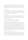 제시한 지역사회의 5가지 기능-3758_03_.jpg