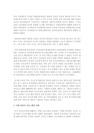 [영유아프로그램개발과평가] 영유아 프-7188_03_.jpg